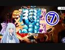 【ダンジョンメーカー】琴葉葵の青色ダンジョンメイク⑦【VOICEROID実況】