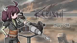 【Kenshi】きりたんが荒野を征く Part 25