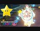 【マリオカート8DX】 vs #59 ホネクッパスタバローラー【実況】