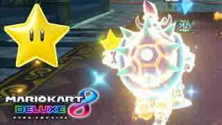 【マリオカート8DX】 vs #59 ホネクッパス
