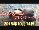 友人とキャンプ コンソメスープとフレンチトースト thumbnail