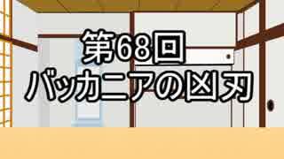 あきゅうと雑談 第68話 「バッカニアの