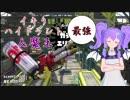 【ガチエリア】イキり魔王とハイドラント