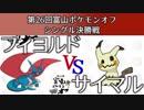 第26回富山ポケモンオフ シングル決勝戦 フィヨルド vs サイマル
