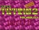 スーパーテトリス2ボンブリスをプレイpart18【ゆっくり解説】