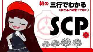 三行でわかる朝のSCP紹介 1週間総集編 11/03~11/09