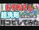 【おそ松さん】BGM 二期 「超洗剤」(内蔵松の曲) 耳コピ