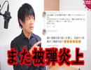 TSUTAYA店員の防弾少年団のファン(ARMY)が問題発言で被弾、炎上