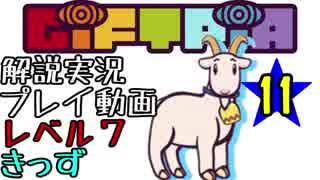 【解説実況】ギフトピア~ナナシ島完全攻