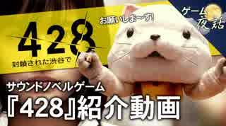 【428~封鎖された渋谷で~※ネタバレなし
