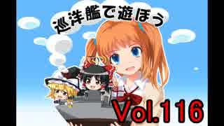 【WoWs】巡洋艦で遊ぼう vol.116【ゆっく