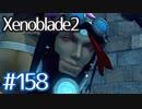 #158【ゼノブレイド2】ちょっと君と世界救ってくる【実況プレイ】