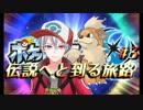 【ポケモンUSM】伝説へと到る旅路 #3【実況プレイ動画】