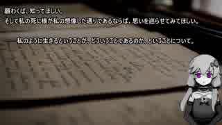 【創作】クトゥルフ小説を淡々と読む『輝