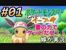 #01 嫁が実況(ゲスト夫)【ポケットモンスター Let'sGO!イーブイ】~愛の力でゲット...