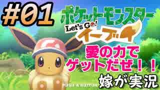 #01 嫁が実況(ゲスト夫)【ポケットモンス
