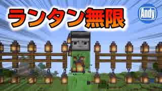 【マインクラフト】アップデート1.14 新光