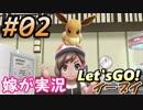 #02 嫁が実況(ゲスト夫)【ポケットモンスター Let'sGO!イーブイ】~愛の力でゲット...