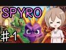 【SPYRO】スパイロとCeVIOとサソリの冒険♯1【CeVIO実況】