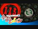 卍【実況】今日のシレン【TMTA】113~~