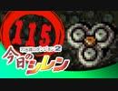卍【実況】今日のシレン【TMTA】115_透視いちしの