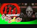 卍【実況】今日のシレン【TMTA】116_レベル上がりすぎぃ!