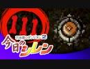 卍【実況】今日のシレン【TMTA】111_団子