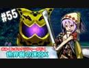 【HEROIC実況】おみくじボウケンシャーが行く世界樹の迷宮X【Part.55】