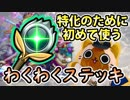 【モンスト実況】特化のために!初めて使うわくわくステッキ!【3個】