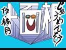 【手描き遊☆戯☆王】遊矢・柚子シリーズで十面相【完成】 thumbnail