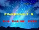 古川由利奈のradioclub.jp#07(おはなし千一夜)