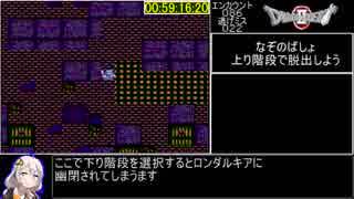 FC版DQ2もょもとデルコンダルシドーRTA_1