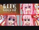 絶対に茜ちゃんが代償になるゲーム #4【Life Goes On】