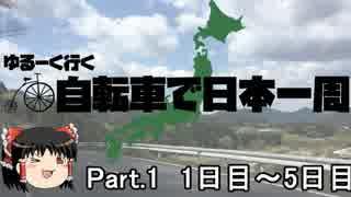 ゆるーく行く自転車で日本一周 part1[1日目~5日目]