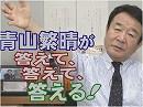 【青山繁晴】憲法改正後の日本の外交・安全保障とは?日本人は失敗から学ぶことが...