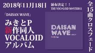 【全曲XFD】みきとP新作ボカロアルバム「DAISAN WAVE」11.18頒布開始!