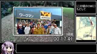 【RTA】大丸山 2:10:00