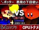 【第八回】64スマブラCPUトナメ実況【LOSERS側一回戦第八試合】