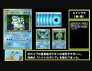 第73位:ポケカの歴代「最強カード」を紹介する動画 その1【ポケモンカード】