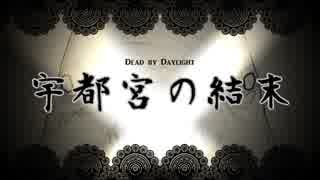 【ゆっくり実況】 毎秒 DbD #15  【ver