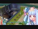 【sims4】琴葉葵はお姉ちゃんと一緒に暮らしたい。part4