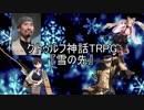 【クトゥルフ神話TRPG】『雪の先』 part1【実卓リプレイ】