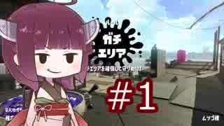 【エリア2400~】とうほくぬりたんガチマッチ#1【バケデコ】