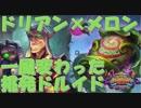【ハースストーン】ドリアン+メロンで最強ムーブ!ちょっと変わった挑発ドルイド!