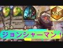 【ハースを極める】キンクラの人part139【Hearthstone】