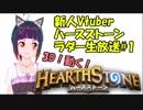 【ハースストーン】3D新人Vtuberの生放送・撮れ高ダイジェスト#1【魔希みちる】