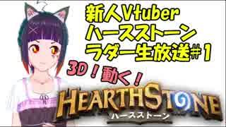 【ハースストーン】3D新人Vtuberの生放送