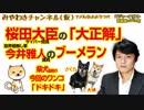 「選挙違反」の看板あったぞ今井雅人(元民主党)さん。PC使えん大臣の大正解|みやわきチャンネル(仮)#275