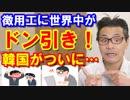 韓国の徴用工問題で首相と外相が恐怖の発言!衝撃の理由と真相に日本と世界も驚愕!海外の反応『経済崩壊の危機だ』【KAZUMA Channel】