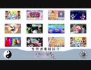 第10回東方ニコ童祭Ex 直前告知動画【スケジュール紹介】